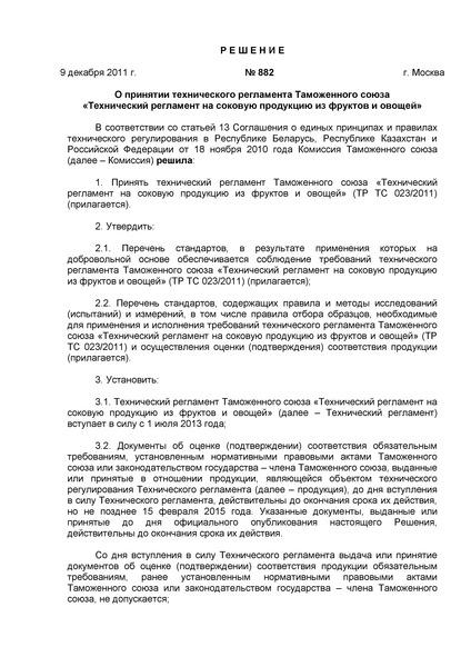 Решение 882 О принятии технического регламента Таможенного союза