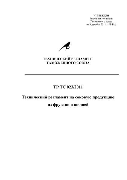 Технический регламент Таможенного союза 023/2011 Технический регламент на соковую продукцию из фруктов и овощей