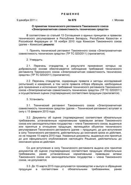 Решение 879 О принятии технического регламента Таможенного союза