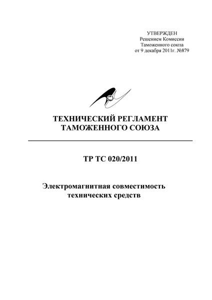 Технический регламент Таможенного союза 020/2011 Электромагнитная совместимость технических средств
