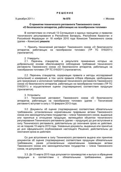 Решение 875 О принятии технического регламента Таможенного союза