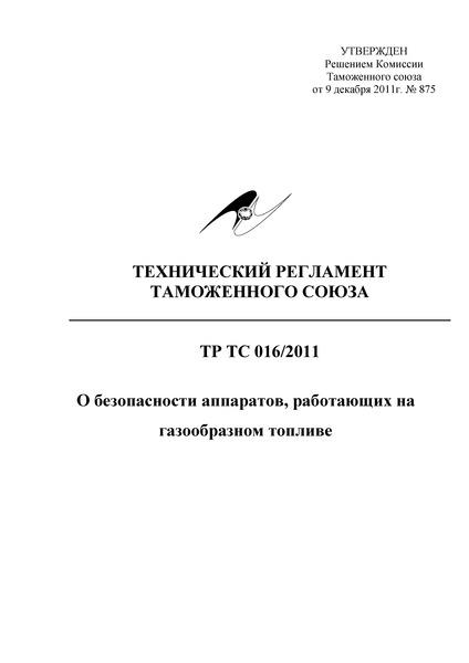 Технический регламент Таможенного союза 016/2011 О безопасности аппаратов, работающих на газообразном топливе