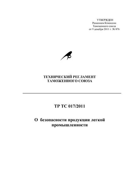 Технический регламент Таможенного союза 017/2011 О безопасности продукции легкой промышленности