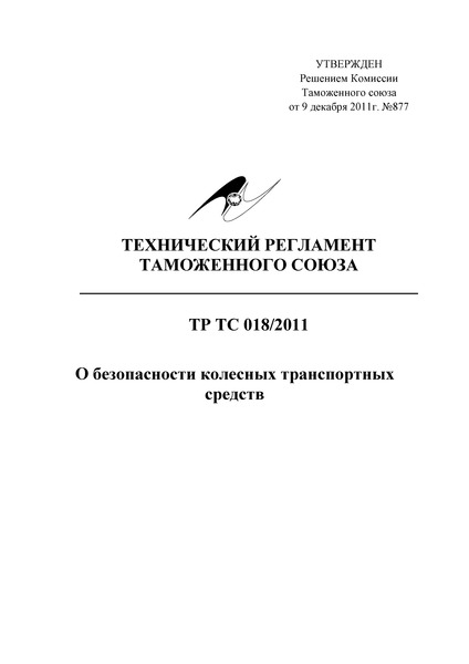 Технический регламент Таможенного союза 018/2011 О безопасности колесных транспортных средств