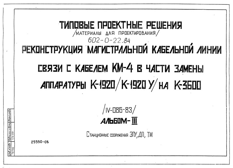Типовые проектные решения 602-0-22.84 Альбом III.  Станционные сооружения ЭПУ, ДП, ТМ.