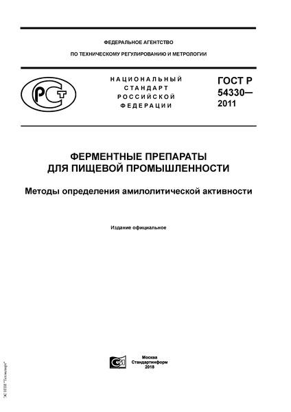ГОСТ Р 54330-2011 Ферментные препараты для пищевой промышленности. Методы определения амилолитической активности