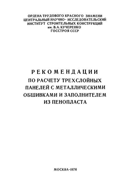 Рекомендации по расчету трехслойных панелей с металлическими обшивками и заполнителем из пенопласта