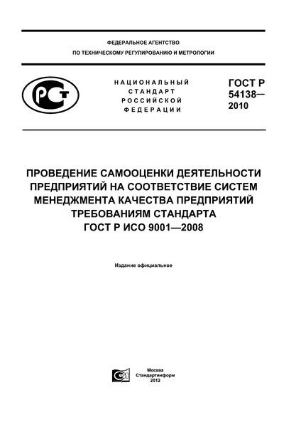 ГОСТ Р 54138-2010 Проведение самооценки деятельности предприятий на соответствие систем менеджмента качества предприятий требованиям ГОСТ Р ИСО 9001-2008
