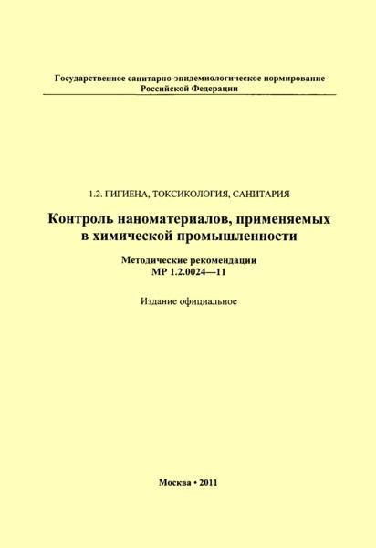 МР 1.2.0024-11 Контроль наноматериалов, применяемых в химической промышленности