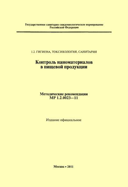 МР 1.2.0023-11 Контроль наноматериалов в пищевой продукции