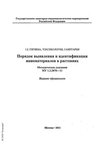 МУ 1.2.2876-11 Порядок выявления и идентификации наноматериалов в растениях