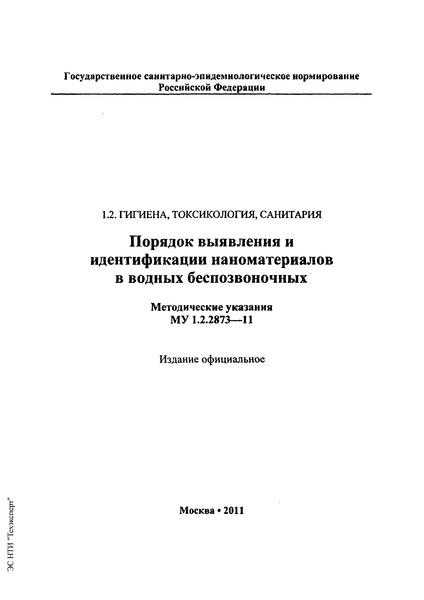 МУ 1.2.2873-11 Порядок выявления и идентификации наноматериалов в водных беспозвоночных