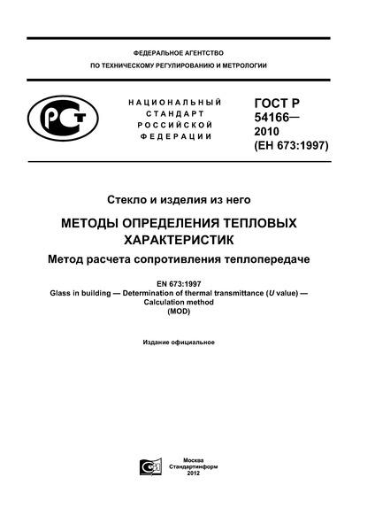 ГОСТ Р 54166-2010 Стекло и изделия из него. Методы определения тепловых характеристик. Метод расчета сопротивления теплопередаче