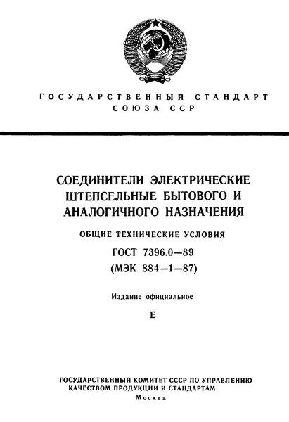 ГОСТ 7396.0-89 Соединители электрические штепсельные бытового и аналогичного назначения. Общие технические условия