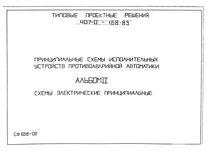 Типовые проектные решения 407-0-168.85 Альбом II.  Схемы электрические принципиальные.