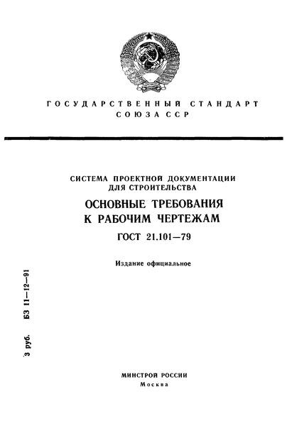 ГОСТ 21.101-79 Система проектной документации для строительства. Основные требования к рабочим чертежам