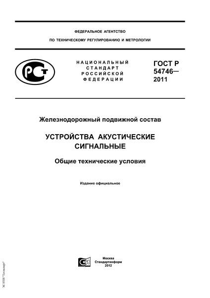 ГОСТ Р 54746-2011 Железнодорожный подвижной состав. Устройства акустические сигнальные. Общие технические условия