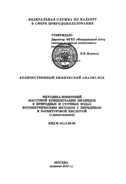 ПНД Ф 14.1:2.56-96 Количественный химический анализ вод. Методика измерений массовой концентрации цианидов в природных и сточных водах фотометрическим методом с пиридином и барбитуровой кислотой (с примечаниями)