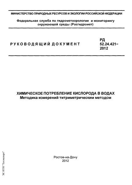 РД 52.24.421-2012 Химическое потребление кислорода в водах. Методика измерений титриметрическим методом