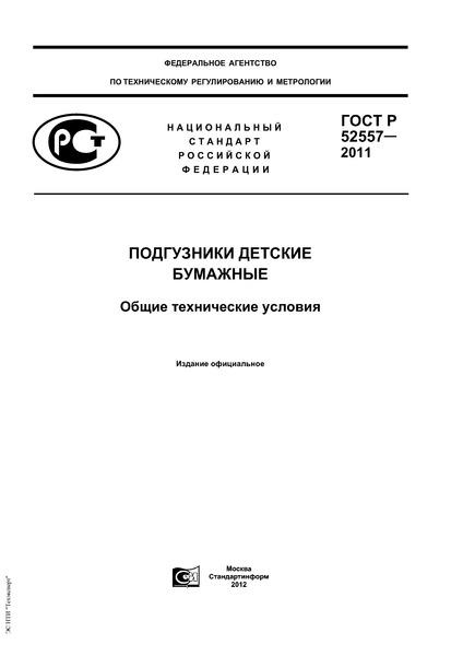 ГОСТ Р 52557-2011 Подгузники детские бумажные. Общие технические условия