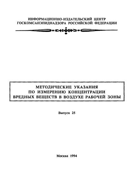 МУ 4910-88 Методические указания по газохроматографическому измерению концентраций изопропилциклогексана (гидрокумола) в воздухе рабочей зоны