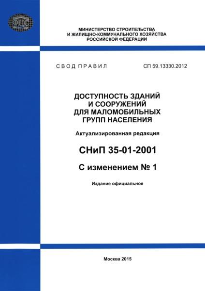 СП 59.13330.2012 Доступность зданий и сооружений для маломобильных групп населения