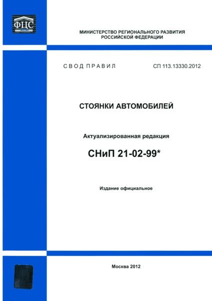 СП 113.13330.2012 Стоянки автомобилей