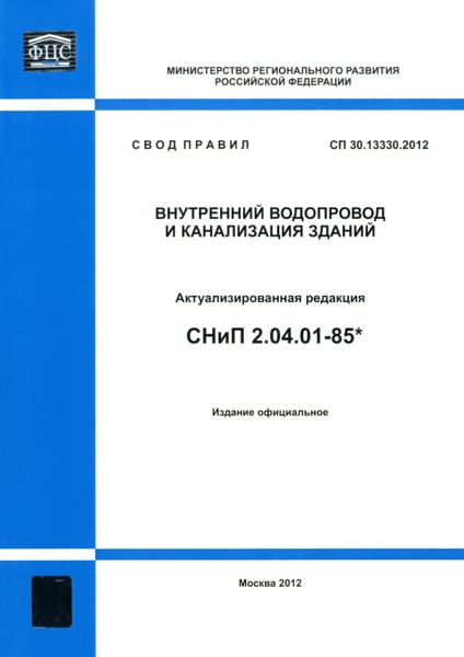 �� 30.13330.2012 ���������� ���������� � ����������� ������