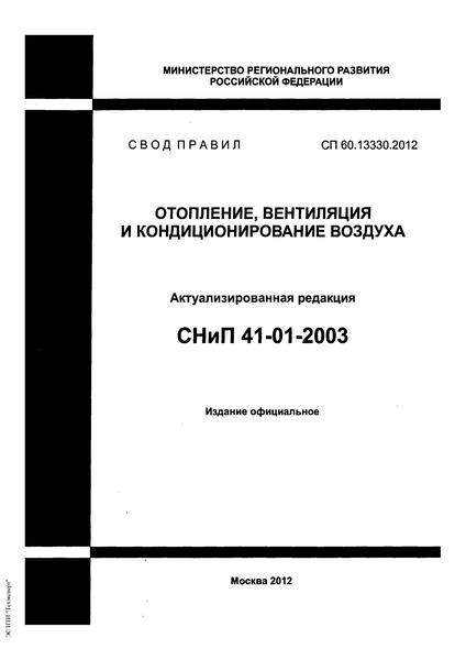 СП 60.13330.2012 Отопление, вентиляция и кондиционирование воздуха