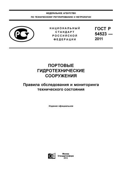 ГОСТ Р 54523-2011 Портовые гидротехнические сооружения. Правила обследования и мониторинга технического состояния