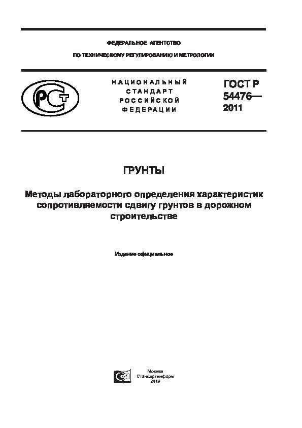ГОСТ Р 54476-2011 Грунты. Методы лабораторного определения характеристик сопротивляемости сдвигу грунтов в дорожном строительстве