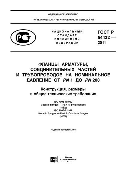 ГОСТ Р 54432-2011 Фланцы арматуры, соединительных частей и трубопроводов на номинальное давление от PN 1 до PN 200. Конструкция, размеры и общие технические требования