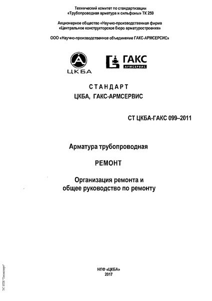 СТ ЦКБА 099-2011 Арматура трубопроводная. Ремонт. Организация ремонта и общее руководство по ремонту