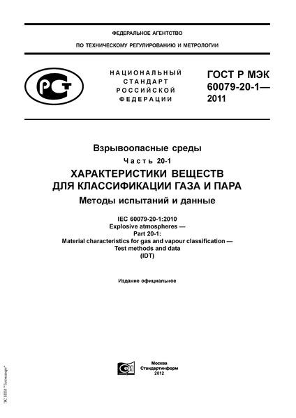 ГОСТ Р МЭК 60079-20-1-2011 Взрывоопасные среды. Часть 20-1. Характеристики веществ для классификации газа и пара. Методы испытаний и данные