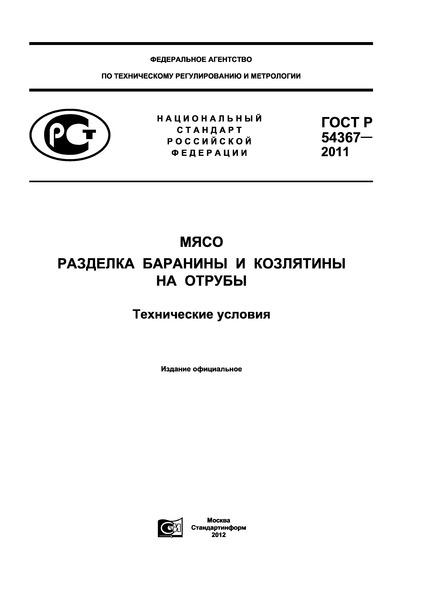 ГОСТ Р 54367-2011 Мясо. Разделка баранины и козлятины на отрубы. Технические условия