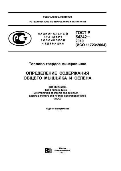ГОСТ Р 54242-2010 Топливо твердое минеральное. Определение содержания общего мышьяка и селена