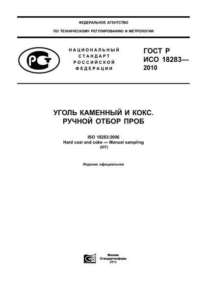 ГОСТ Р ИСО 18283-2010 Уголь каменный и кокс. Ручной отбор проб