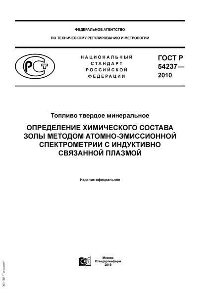 ГОСТ Р 54237-2010 Топливо твердое минеральное. Определение химического состава золы методом атомно-эмиссионной спектрометрии с индуктивно связанной плазмой