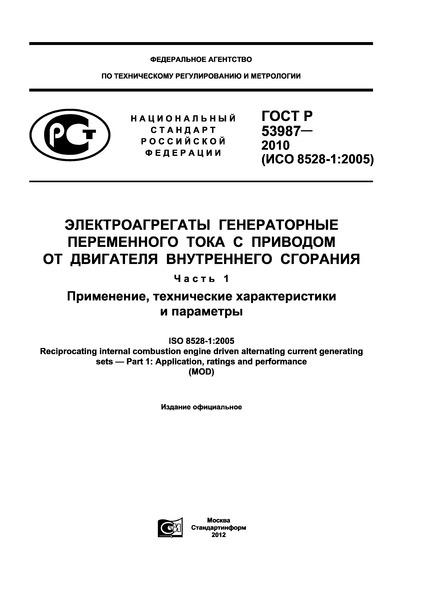 ГОСТ Р 53987-2010 Электроагрегаты генераторные переменного тока с приводом от двигателя внутреннего сгорания. Часть 1. Применение, технические характеристики и параметры