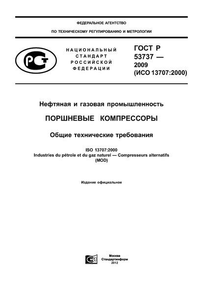 ГОСТ Р 53737-2009 Нефтяная и газовая промышленность. Поршневые компрессоры. Общие технические требования