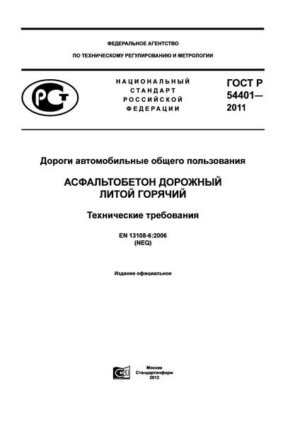 ГОСТ Р 54401-2011 Дороги автомобильные общего пользования. Асфальтобетон дорожный литой горячий. Технические требования