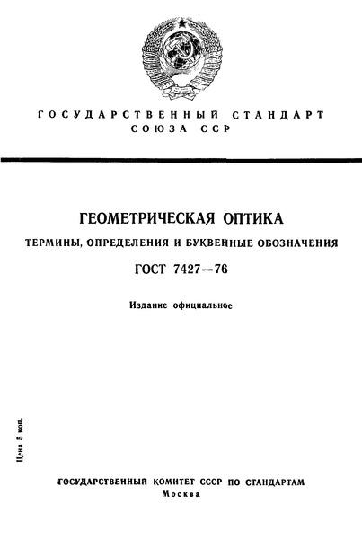 ГОСТ 7427-76 Геометрическая оптика. Термины, определения и буквенные обозначения