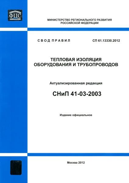 СП 61.13330.2012 Тепловая изоляция оборудования и трубопроводов