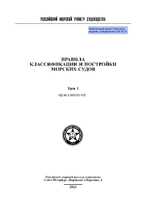 НД 2-020101-072 Правила классификации и постройки морских судов. Том 1 (редакция 2013 года)