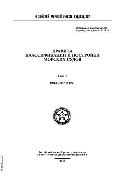 НД 2-020101-072 Правила классификации и постройки морских судов. Том 2 (редакция 2013 года)