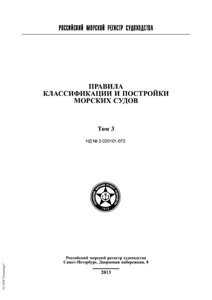 НД 2-020101-072 Правила классификации и постройки морских судов. Том 3 (редакция 2013 года)