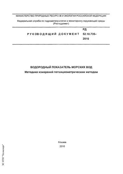 РД 52.10.735-2010 Водородный показатель морских вод. Методика измерений потенциометрическим методом