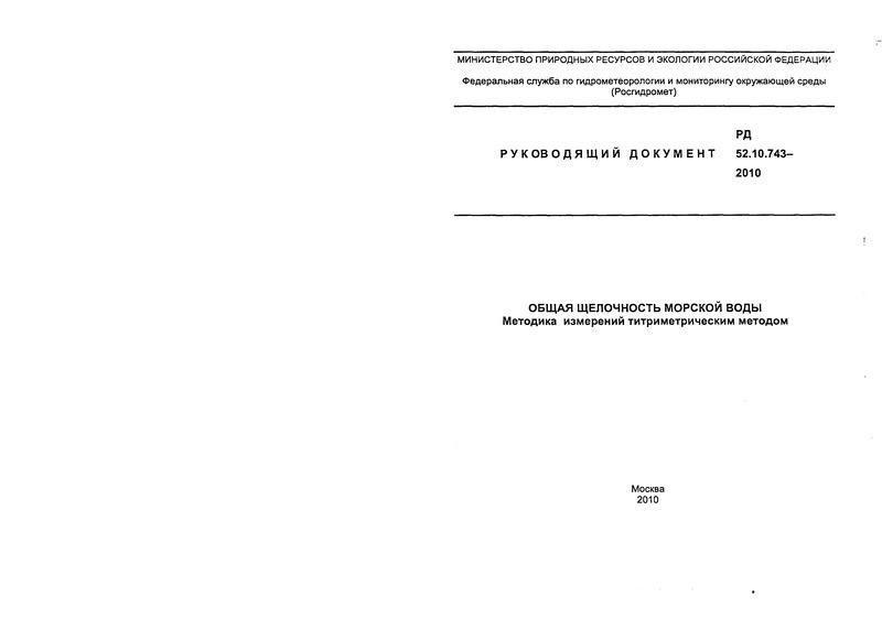 РД 52.10.743-2010 Общая щелочность морской воды. Методика измерений титриметрическим методом
