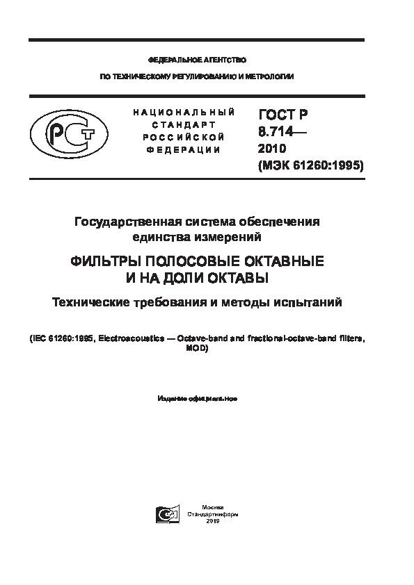 ГОСТ Р 8.714-2010 Государственная система обеспечения единства измерений. Фильтры полосовые октавные и на доли октавы. Технические требования и методы испытаний