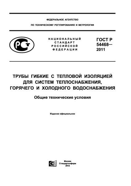 ГОСТ Р 54468-2011 Трубы гибкие с тепловой изоляцией для систем теплоснабжения, горячего и холодного водоснабжения. Общие технические условия